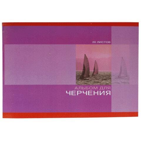Альбом для черчения, А4, 20 л., КТС-ПРО, 160 г/м<sup>2</sup>, С0050