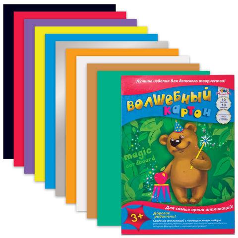 Цветной картон А4, волшебный, лакированная обложка, 10 листов, 10 цветов, АППЛИКА, 205х290 мм, С0010