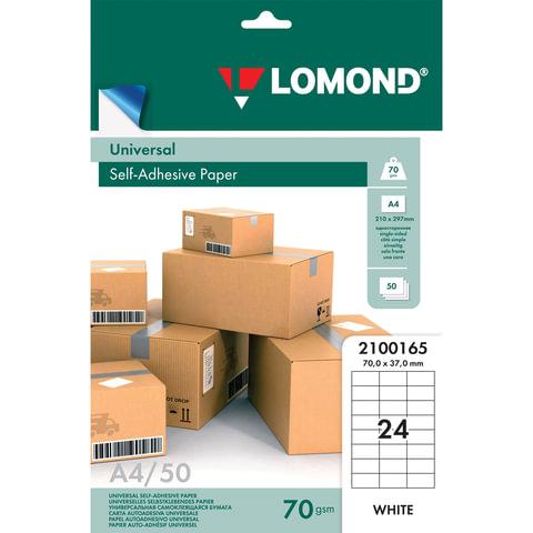 Этикетка самоклеящаяся LOMOND на листе формата А4, 24 этикетки, размер 70х37 мм, белая, 50 л., 2100165, (2100165)