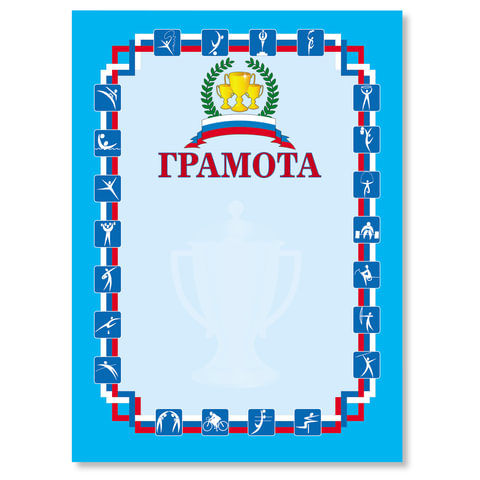 "Грамота ""Спортивная"" А4, мелованный картон, синяя, BRAUBERG, 122094"