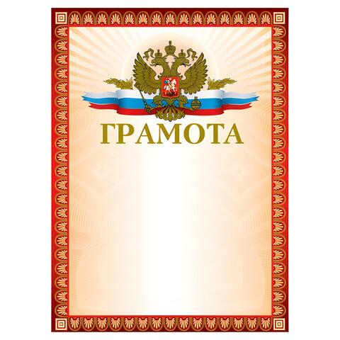 Грамота А4, мелованный картон, конгрев, тиснение фольгой, красная, BRAUBERG, 123062
