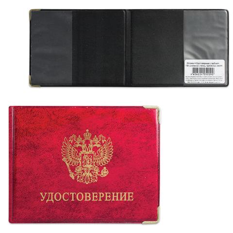 """Обложка """"Удостоверение с гербом"""", ПВХ, универсальная, глянец, с металлическими уголками, ОД 6-04"""