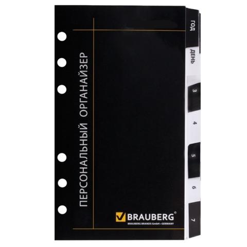Сменный блок BRAUBERG для органайзера, 13х19 см, 230808