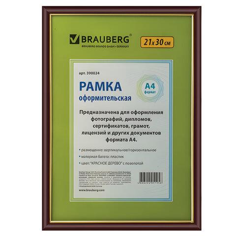 """Рамка BRAUBERG """"HIT"""", 21х30 см, пластик, красное дерево с позолотой (для дипломов, сертификатов, грамот, фото), 390024,RP - 587"""