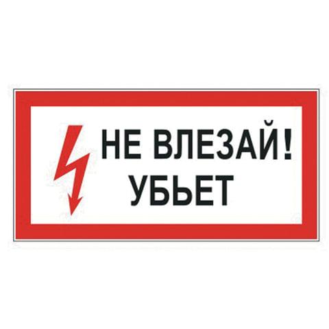 """Знак электробезопасности """"Не влезай! Убьет"""", прямоугольник, 300х150 мм, самоклейка, 610005/S 07"""