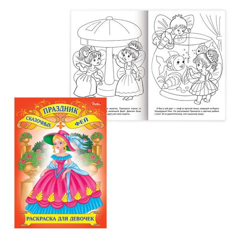 "Книжка-раскраска А4, 8 л., HATBER, ""Волшебные сказки"", R24836"