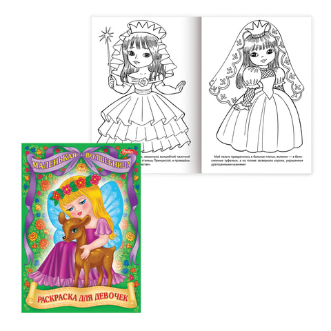"""Книжка-раскраска А4, 8 л., HATBER, """"Для маленьких принцесс"""", R24843"""