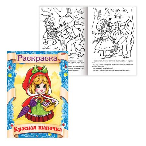 """Книжка-раскраска А4, 8 л., HATBER, Сказка за сказкой, """"Красная шапочка"""", 8Р4 0509, R70049"""