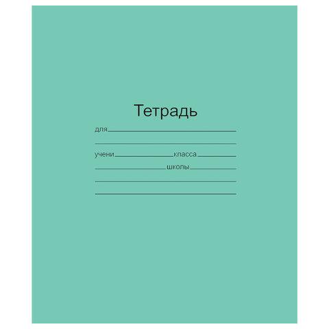 Тетрадь ЗЕЛЁНАЯ обложка 12 л., клетка с полями, офсет,
