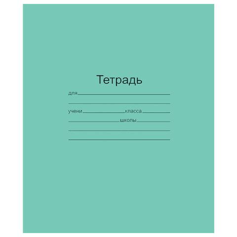Тетрадь ЗЕЛЁНАЯ обложка 18 л., линия с полями, офсет,