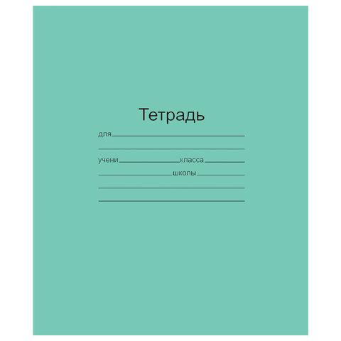 Тетрадь ЗЕЛЁНАЯ обложка 12 л., линия с полями, офсет,