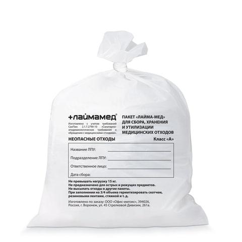 Мешки для мусора медицинские, комплект 50 шт., класс А (белые), 30 л, ПРОЧНЫЕ, 50х60 см, 18 мкм, ЛАЙМА, 102515