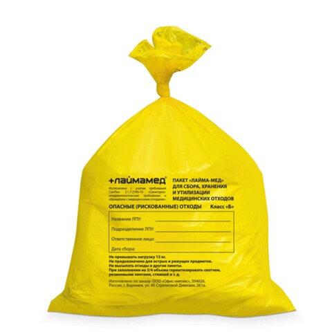 Мешки для мусора медицинские, комплект 50 шт., класс Б (жёлтые), 30 л, ПРОЧНЫЕ, 50х60 см, 18 мкм, ЛАЙМА, 102516