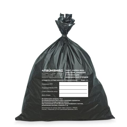 Мешки для мусора медицинские, комплект 50 шт., класс Г (чёрные), 30 л, ПРОЧНЫЕ, 50х60 см, 18 мкм, ЛАЙМА, 102518