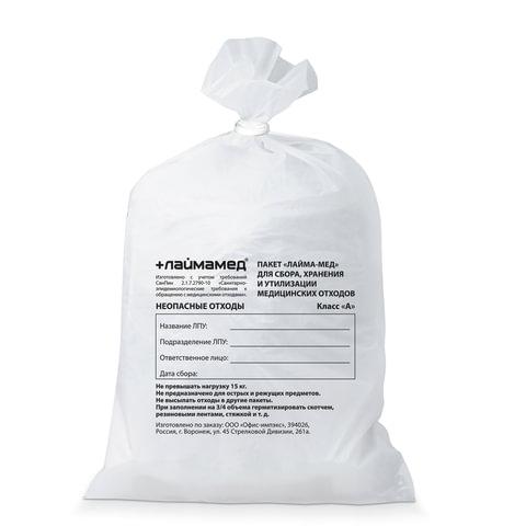 Мешки для мусора медицинские, комплект 50 шт., класс А (белые), 80 л, ПРОЧНЫЕ, 70х80 см, 18 мкм, ЛАЙМА, 102519