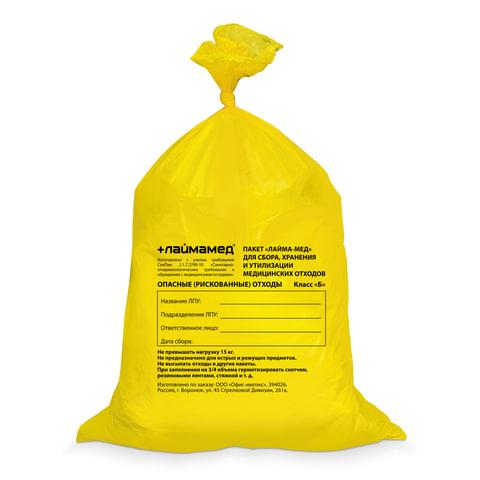 Мешки для мусора медицинские, комплект 50 шт., класс Б (жёлтые), 80 л, ПРОЧНЫЕ, 70х80 см, 18 мкм, ЛАЙМА, 102520