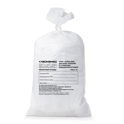 Мешки для мусора медицинские, комплект 50 шт., класс А (белые), 100 л, ПРОЧНЫЕ, 60х100 см, 22 мкм, ЛАЙМА, 102522