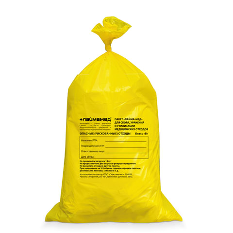 Мешки для мусора медицинские, комплект 50 шт., класс Б (жёлтые), 100 л, ПРОЧНЫЕ, 60х100 см, 22 мкм, ЛАЙМА, 102523