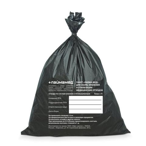 Мешки для мусора медицинские, комплект 50 шт., класс Г (чёрные), 100 л, ПРОЧНЫЕ, 60х100 см, 22 мкм, ЛАЙМА, 102525