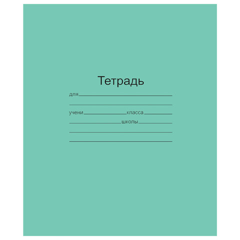 Тетрадь ЗЕЛЁНАЯ обложка 12 л., частая косая линия с полями, офсет,