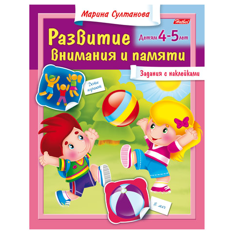 """Книжка-пособие А5, 8 л., HATBER с наклейками, """"Внимание и память"""", для детей 4-5 лет, 8Кц5н 13046, R170069"""
