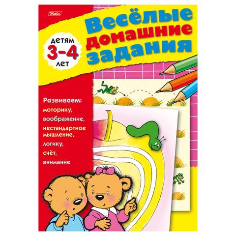 """Книжка-пособие А5, 8 л,. HATBER, """"Весёлые домашние задания"""", для детей 3-4 лет, 8Кц5 03175, R002392"""