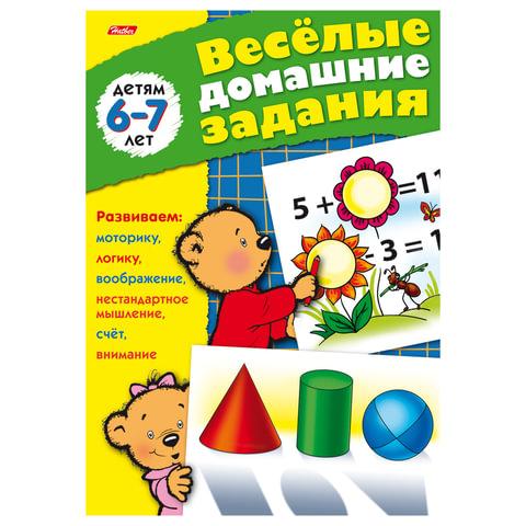"""Книжка-пособие А5, 8 л., HATBER, """"Весёлые домашние задания"""", для детей 6-7 лет, 8Кц5 04612, R000961"""
