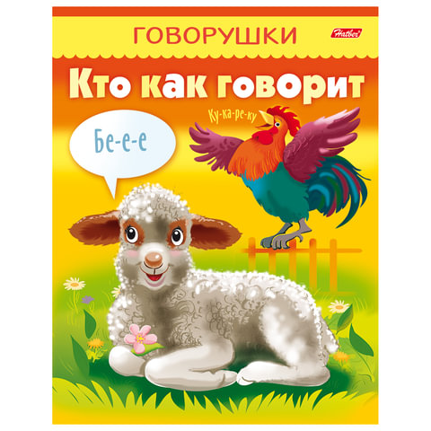 """Книжка-пособие А5, 8 л., HATBER, говорушки, """"Кто как говорит"""", 8Кц5 11653, R130803"""