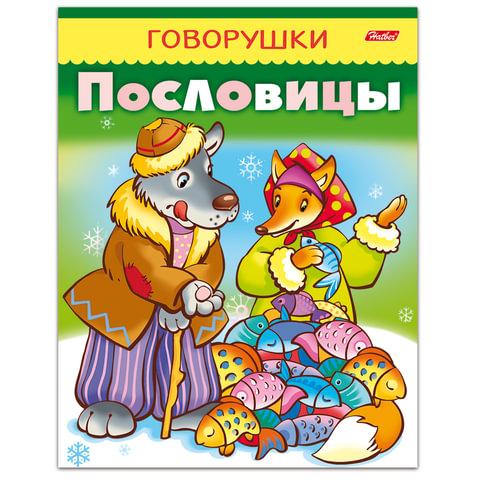 """Книжка-пособие А5, 8 л., HATBER, говорушки, """"Пословицы"""", 8Кц5 11883, R140383"""