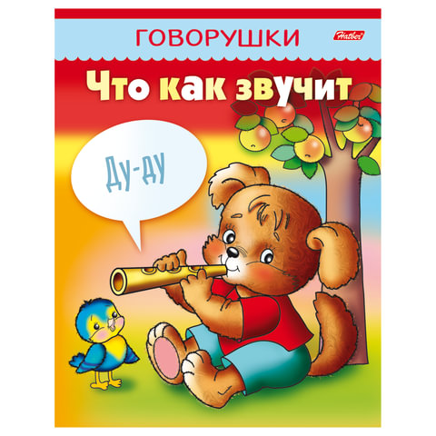 Книжка-пособие А5, 8 л., HATBER, говорушки,