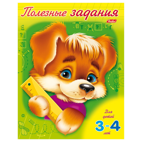 """Книжка-пособие А5, 8 л., HATBER, """"Полезные задания"""", для детей 3-4 лет, 8Кц5 10275, R006581"""