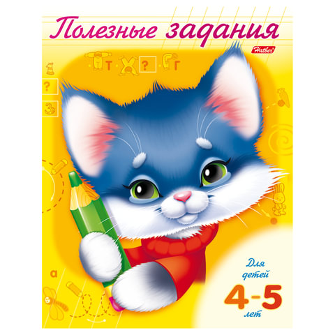 """Книжка-пособие А5, 8 л., HATBER, Полезные задания, """"Котик"""", для детей 4-5 лет, 8Кц5 10276, R006598"""