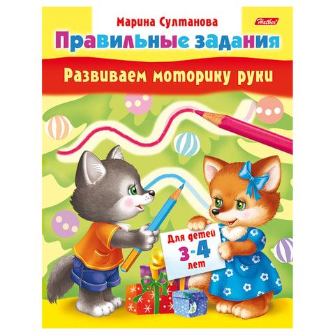 """Книжка-пособие А5, 8 л., HATBER, """"Правильные задания"""", для детей 3-4 лет, 8Кц5 11701, R133842"""