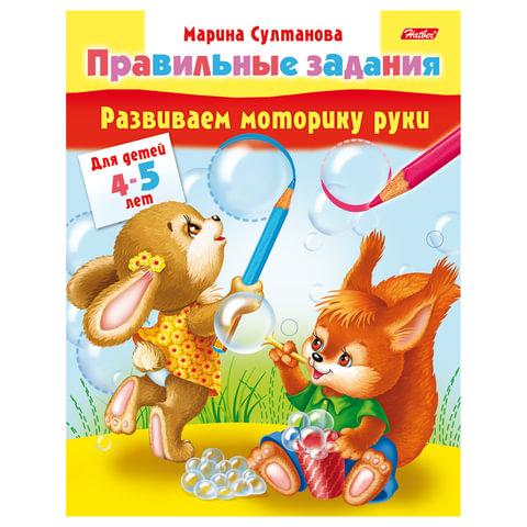 """Книжка-пособие А5, 8 л., HATBER, """"Правильные задания"""", для детей 4-5 лет, 8Кц5 11702, R133859"""