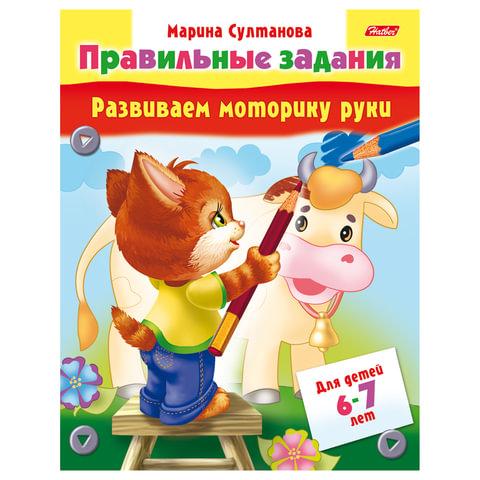 """Книжка-пособие А5, 8 л., HATBER, """"Правильные задания"""", для детей 6-7 лет, 8Кц5 11704, R133873"""