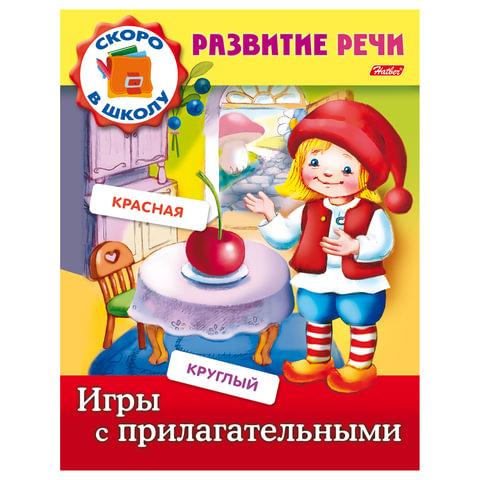 Книжка-пособие А5, 8 л., HATBER, Развитие речи,
