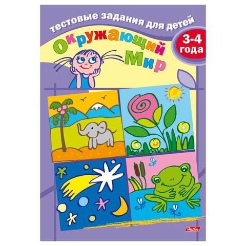 """Книжка-пособие А5, 8 л., HATBER, Тестовые задания для детей, """"Окружающий мир"""", для 3-4 лет, 8Рц5 04940, R000992"""