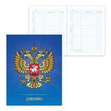 """Дневник для 5-11 классов, твердый, BRAUBERG, ламинированная обложка, """"Символы России на синем"""", 104261"""