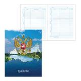 """Дневник для 5-11 классов, твердый, BRAUBERG, ламинированная обложка, """"Родные просторы"""", 104264"""