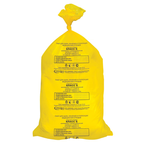 Мешки для мусора медицинские КОМПЛЕКТ 50 шт., класс Б (желтые), 80 л, 70х80 см, 14 мкм, АКВИКОМП
