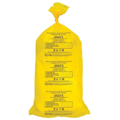 Мешки для мусора медицинские КОМПЛЕКТ 20 шт., класс Б (желтые), 100 л, 60х100 см, 14 мкм, АКВИКОМП