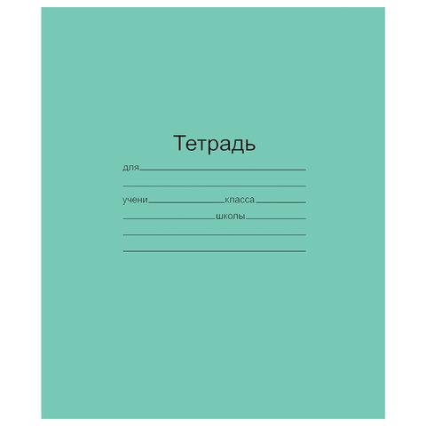 Тетрадь ЗЕЛЁНАЯ обложка 24 л., линия с полями, офсет,