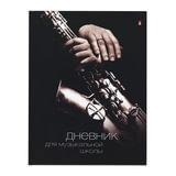 """Дневник для музыкальной школы твердый, ламинированная обложка, с подсказом, АЛЬТ """"Саксофон-3"""", 10-123/17"""