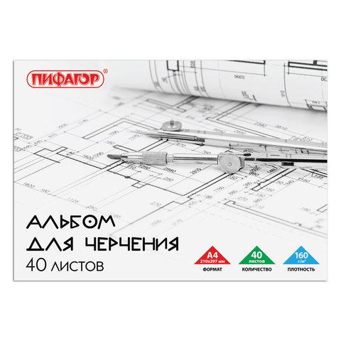 Альбом для черчения А4 40 л., склейка, 160 г/м2, ПИФАГОР, 104808