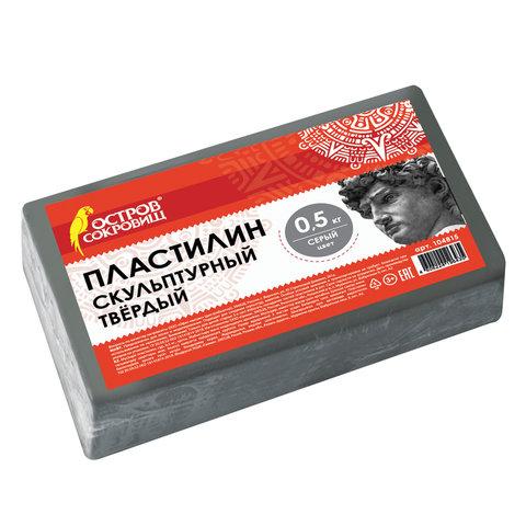 Пластилин скульптурный ОСТРОВ СОКРОВИЩ, серый, 0,5 кг, твердый, 104815