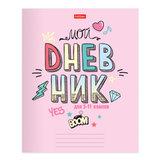 Дневник 5-11 класс 48 л., обложка картон, на скобе, Мой дневник, HATBER, 48Д5В_20773