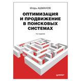 Оптимизация и продвижение в поисковых системах. 4-е изд. Ашманов И. С., К28684