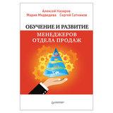 Обучение и развитие менеджеров отдела продаж. Назаров А. И., К28159