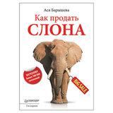 Как продать слона. 5-е изд. Барышева А. В., К28693