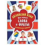 """Карточки обучающие """"Английский язык. Мои первые слова и фразы"""", К28439"""
